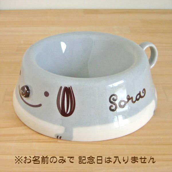 【SALE品】 【日本製】 【ラッピング無料】 【アルファベット限定】 名前入り ペット食器 わんこのごはん グレー)