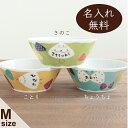 出産祝い 名入れ 食器 誕生日 ギフト プレゼント 結婚祝 日本製 陶器 新生活 就職祝 引越し祝 入学祝 名入れ子ども食…