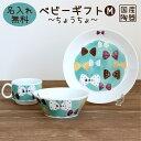 出産祝い 名入れ 食器セット 誕生日 ギフト プレゼント 結婚祝 日本製 陶器 新生活 就職祝 引越し祝 入学祝 名入れ子…