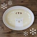 出産祝 内祝 誕生日 お食い初め 赤ちゃん プレゼント 日本製 名入れ無料 白いなかまたち クマ キッズカレー皿