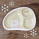 出産祝い 食器 誕生日 赤ちゃん プレゼント 日本製 陶器 名入れ無料 名入れ子ども食器 白いなかまたち(クマ) ランチプ…