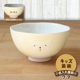 【白いなかまたち(クマ) キッズ茶碗】出産祝い 食器 誕生日 赤ちゃん プレゼント 日本製 陶器 名入れ無料 名入れ子ども食器 卒園 卒業 記念品