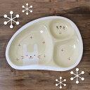 出産祝 内祝 誕生日 お食い初め 赤ちゃん プレゼント 日本製 名入れ無料 白いなかまたち ウサ ランチプレート