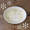 <<純国産>>名前入り子ども食器白いなかまたち〜ウサ〜ベビーカレー皿【楽ギフ_包装】【楽ギフ_名入れ】