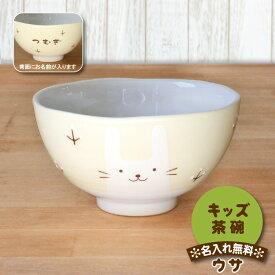 出産祝い 食器 誕生日 赤ちゃん プレゼント 日本製 陶器 名入れ無料 名入れ子ども食器 白いなかまたち(ウサ) キッズ茶碗 卒園 卒業 記念品