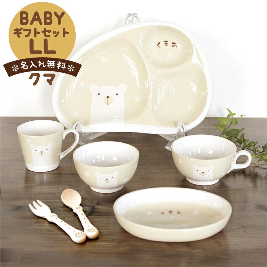 【送料無料】 出産祝 内祝 誕生日 お食い初め 赤ちゃん プレゼント 日本製 名入れ無料ラッピング無料 白いなかまたち(クマ) 子ども食器 ベビーギフトセットLL