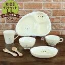 【白いなかまたち(クマ) キッズギフトセットLL】 送料無料 出産祝い 食器セット 誕生日 お食い初め 赤ちゃん プレゼン…