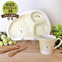 出産祝い 食器セット 誕生日 赤ちゃん プレゼント 日本製 陶器 名入れ無料 ラッピング無料 名入れ子ども食器 白いなか…