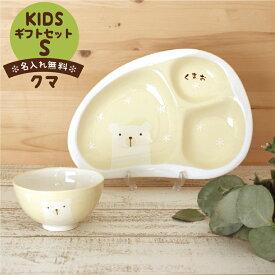 出産祝 内祝 誕生日 お食い初め 赤ちゃん プレゼント 日本製 名入れ無料ラッピング無料 白いなかまたち(クマ) 子ども食器 キッズギフトセットS