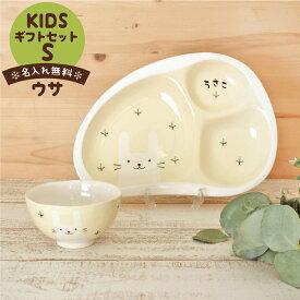 出産祝 内祝 誕生日 お食い初め 赤ちゃん プレゼント 日本製 名入れ無料ラッピング無料 白いなかまたち(ウサ) 子ども食器 キッズギフトセットS