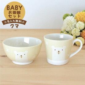 出産祝 内祝 誕生日 お食い初め 赤ちゃん プレゼント 日本製 名入れ無料 ラッピング無料 白いなかまたち クマ ベビーお茶碗セット