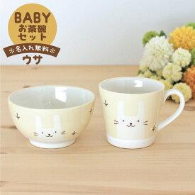 出産祝 内祝 誕生日 お食い初め 赤ちゃん プレゼント 日本製 名入れ無料 ラッピング無料 白いなかまたち ウサ ベビーお茶碗セット