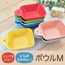 SUCUU ボウル M 子供 出産祝い 名入れ 食器 ギフト プレゼント 日本製 陶器 誕生日 名前 女の子 男の子 おしゃれ 子ど…