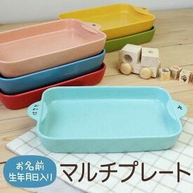 SUCUU プレート 子供 出産祝い 名入れ 食器 ギフト プレゼント 日本製 陶器 誕生日 名前 女の子 男の子 おしゃれ 子ども こども ベビー 離乳食 すくいやすい食器 食洗機 お茶碗