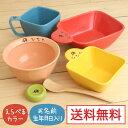 【送料無料】 SUCUU 6点セット 食器セット 子供 出産祝い 名入れ 食器 セット ギフト プレゼント 日本製 陶器 誕生日 …