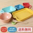 【送料無料】 SUCUU 7点セット 食器セット 子供 出産祝い 名入れ 食器 セット ギフト プレゼント 日本製 陶器 誕生日 女の子 男の子 お…