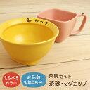 SUCUU お茶碗セット 食器セット 子供 出産祝い 名入れ 食器 セット ギフト プレゼント 日本製 陶器 誕生日 女の子 男の子 おしゃれ 子…