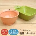 SUCUU ミールセット 食器セット 子供 出産祝い 名入れ 食器 セット ギフト プレゼント 日本製 陶器 誕生日 女の子 男の子 おしゃれ 子…