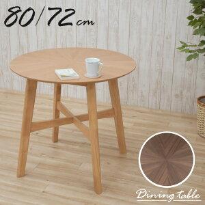 セミオーダー 脚カット 高さ72cm 丸テーブル ダイニングテーブル 幅80cm 光線張り 2人 1人 用 sbbt80-359-cut 木製 バースト コンパクト モダン 北欧 おしゃれ シンプル 矢張り 食卓 作業台 サイドテ
