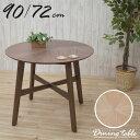 セミオーダー 脚カット 高さ72cm 丸テーブル ダイニングテーブル 幅90cm 光線張り 2人 sbbt90-359-cut 木製 バースト …