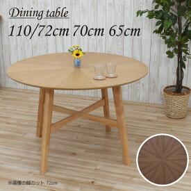 セミオーダー 脚カット 高さ72cm 70cm 65cm 丸テーブル ダイニングテーブル 幅110cm 光線張り 4人 sbbt110-359-cut 木製 バースト モダン 北欧 おしゃれ シンプル 矢張り 食卓 作業台 サイドテーブル 6s-1k yk