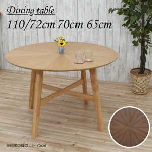 セミオーダー 脚カット 高さ72cm 70cm 65cm 丸テーブル ダイニングテーブル 幅110cm 光線張り 4人 sbbt110-359-cut 木製 バースト モダン 北欧 おしゃれ シンプル 矢張り 食卓 作業台 サイドテーブル 6s-1