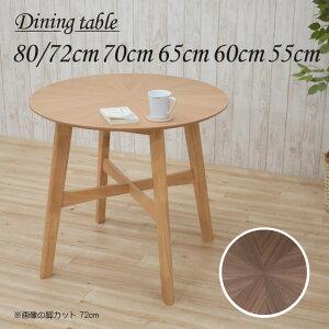 セミオーダー 脚カット 高さ72cm 70cm 65cm 60cm 55cm 丸テーブル ダイニングテーブル 幅80cm 光線張り 2人 1人 用 sbbt80-359-cut 木製 バースト コンパクト モダン 北欧 おしゃれ シンプル 矢張り 食卓 作