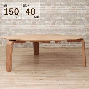 幅150cm 受注生産 座卓 ローテーブル 丸テーブル 3本脚 光線張り 高さ40cm sbmr150za-351ok 6人 フロアテーブル ナチュラルオーク色/NA-OAK 木製 バースト 北欧 丸型 円形 円卓 食卓 リビング モダン ア