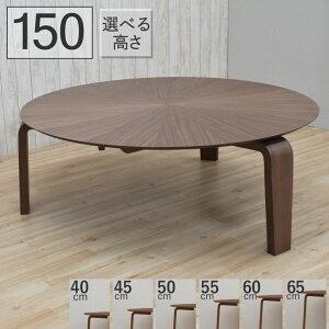 ローテーブル 丸テーブル セミオーダー 脚カット 北欧 3本脚 光線張り 座卓 センターテーブル ダイニングテーブル 低め 選べる 高さ40cm 45cm 50cm 55cm 60cm 65cm 幅150cm sbmr150-351wn-cut ウォールナット