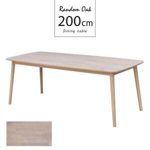 ダイニングテーブル 幅200cm ホワイトウォッシュ色 モザイク調 木製 tmb200-351ww ミックス 節有り オーク無垢集成材 ブロカント風 シャビーシック 木目 ランダム 無作為 組み合わせ 作業台 大人