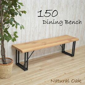 ダイニングベンチ 3人用 150cm ダイニングテーブル 低め ナチュラルオーク色 riba-150ben-351 ローテーブル 机 長椅子 玄関椅子 木製 北欧 ウッド アイアン 待合室 カフェ風 モダン シンプル 4s-1k-216 mz