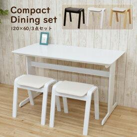 ダイニングテーブルセット 3点セット 120cm×60cm cpt120-3-hp14-361ダークブラウン色 ホワイト色 クリアナチュラル色 コンパクト 北欧 カフェ シンプル 2人用 おしゃれ 木製 2本脚 T脚 食卓 リビング 6s-2k yk