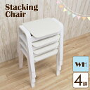 スタッキング スツール 4脚セット hp14-4-361wh ホワイト 白 ダイニングチェア 椅子 完成品 クッション 玄関椅子 ベン…