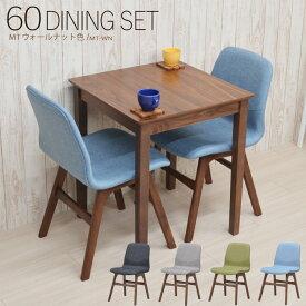ダイニングテーブルセット 3点セット mt60-3-pani339 ダイニングセット テーブル イス2脚 MTウォールナット色/MT-WN 2人用 2人掛け 選べるカラー 4色 グリーン色 ブルー色 コンパクト 食卓 シンプル アウトレット お客様組立品 10s-3k so