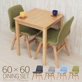 ダイニングテーブルセット 3点セット 幅60×60cm mt60-3-pani339naok ダイニングセット 2人 1人 用 2人掛け テーブル 机 デスク イス2脚 ナチュラルオーク色/NA-OAK 選べるカラー 4色 グリーン色 ブルー色 コンパクト 食卓 シンプル アウトレット お客様組立品 10s-3k so