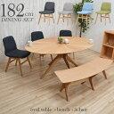 楕円 ダイニングテーブルセット 丸テーブル 5点セット 幅182cm sbkt182-5-pani339ok 5人掛け 5人用 ダイニングセット …