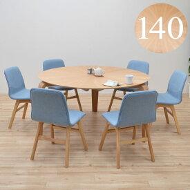 丸テーブル ダイニングテーブルセット 幅140cm 光線張り 3本脚 7点セット ファブリック sbmr140-7-pani339ok 6人用 6人掛け ダイニングセット ナチュラルオーク色/NA-OAK BL色 バースト 布張り 丸型 円形 北欧 食卓 リビング アウトレット お客様組立品 33s-8k so