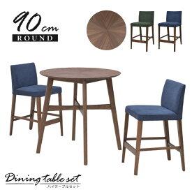 円形 ダイニングテーブルセット ハイタイプ 幅90cm 2人 光線張り sbbt90-3-mini341wn ウォールナット色 木製 ファブリック バーチェア バーテーブル バル風 カフェ風 モダン 北欧 シンプル 25s-3k so hr