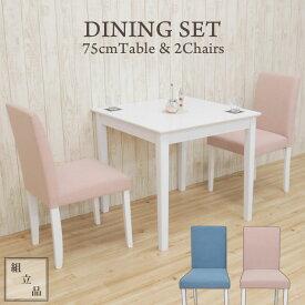 ダイニングテーブルセット3点 お客様組立品 幅75cm ac75-3-rusi342 ダイニングセット パステルカラー ホワイト ピンク ブルー 白 水色 2人 1人 用 3点セット コンパクト 食卓 リビング テーブル チェア 椅子 イス ウッドダイニング カフェ風 シンプル かわいい 6s-2k hg
