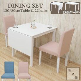 ダイニングテーブルセット3点 伸縮式 お客様組立品 バタフライ 幅120/80cm ac120bata-3-rusi342 パステルカラー ホワイト ピンク ブルー 白 水色 2人用 2人掛け 3点セット コンパクト 食卓 リビング チェア 椅子 イス テーブル 伸長 カフェ風 シンプル かわいい 7s-2k hg