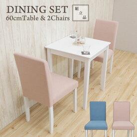 ダイニングテーブルセット3点 お客様組立品 幅60cm pt60-3-rusi342 パステルカラー ホワイト ピンク ブルー 白 水色 2人 1人 用 2人掛け 3点セット コンパクト 食卓 リビング テーブル チェア 椅子 イス ウッドダイニング カフェ風 シンプル かわいい 5s-2k hg