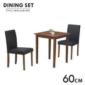 ダイニングテーブルセット 2人掛け 2人 1人 用 60cmテーブル コンパクト 3点セット クッション mac60-3-beka342wn-pvc メラミン化粧板 木製 北欧風 単身 合成皮革 シンプル モダン 省スペース 食卓セット カフェ風 5s-2k tn