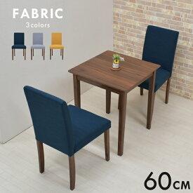 ダイニングテーブルセット 2人 1人 用 60cmテーブル コンパクト 3点セット ファブリック mac60-3-beka342wn メラミン化粧板 木製 北欧風 単身 布地 シンプル モダン 省スペース 食卓セット カフェ風 ナチュラル 5s-2k hr