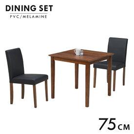 ダイニングテーブルセット 2人 1人 用 75cmテーブル コンパクト 3点セット クッション mac75-3-beka342wn-pvc メラミン化粧板 木製 北欧風 単身 合成皮革 シンプル モダン 省スペース 食卓セット カフェ風 6s-2k hr