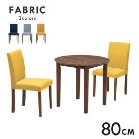 丸 ダイニングテーブルセット 2人掛け 2人 1人 用 80cmテーブル コンパクト 3点セット ファブリック mac80-3-beka342wn メラミン化粧板 木製 北欧風 単身 布地 シンプル モダン 省スペース 食卓セット カフェ風 6s-2k tn