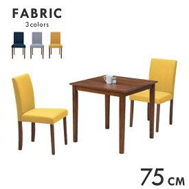 ダイニングテーブルセット 2人 1人 用 75cmテーブル コンパクト 3点セット ファブリック mac75-3-beka342wn メラミン化粧板 木製 北欧風 単身 布地 シンプル モダン 省スペース 食卓セット カフェ風 6s-2k hr