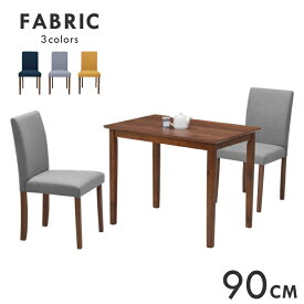 ダイニングテーブルセット 2人掛け 2人 1人 用 幅90cm 3点セット ファブリック mac90-3-beka342wn メラミン化粧板 木製 北欧風 単身 布地 長方形 シンプル モダン 2人用 食卓セット カフェ風 6s-2k hr