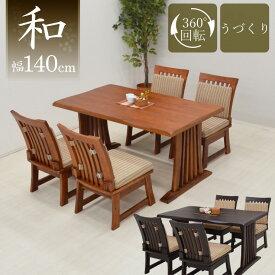 140cm ダイニングテーブル 5点セット fuget140-5-360 イス4 回転椅子 4人用 ロータイプ 低め ダークブラウン色 ライトブラウン色 ダイニングテーブルセット 5点 ダイニングセット 和風 和 クッション モダン うづくり 食卓 セット 27s-6k nk