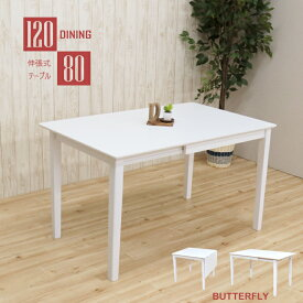 伸縮式 ダイニングテーブル ホワイト色 幅120/80cm ac120bata-360wh 白色 バタフライ 天板 伸長 伸張 折りたたみ テーブル 机 2人用 4人用 エクステンション 片バタ 木製 シンプル 北欧風 食卓 アウトレット ab pot beti hd pt 4s-1k-214 hr