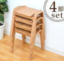 スタッキング スツール オーク 4脚セット  hp14marut360-ok4 361 スタッキング チェア スツール 積み重ね可能 木製 補助椅子 玄関椅子 ...